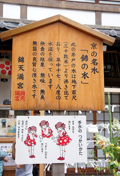 京都錦市場水瓶女王21