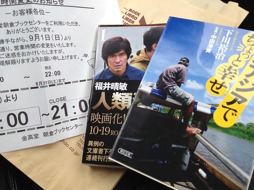 金高堂 朝倉ブックセンター 営業時間 by haruhiko_iyota