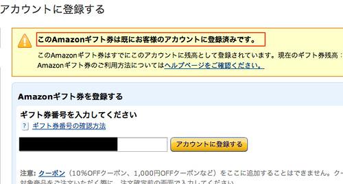 Amazonギフト券を登録する-1