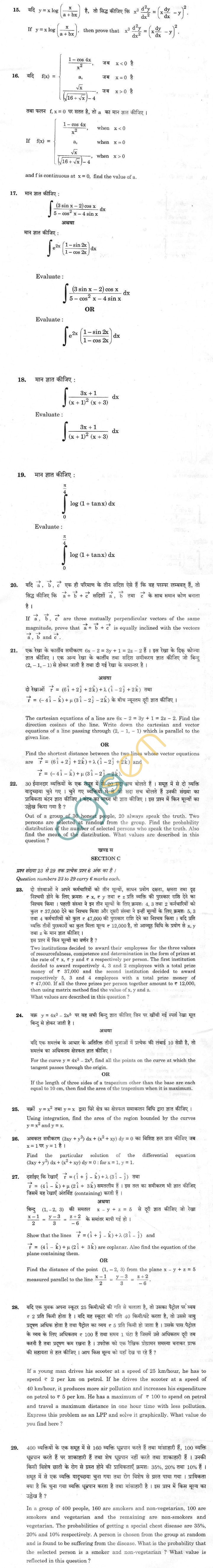 CBSE Compartment Exam 2013 Class XII Question Paper - Mathematics