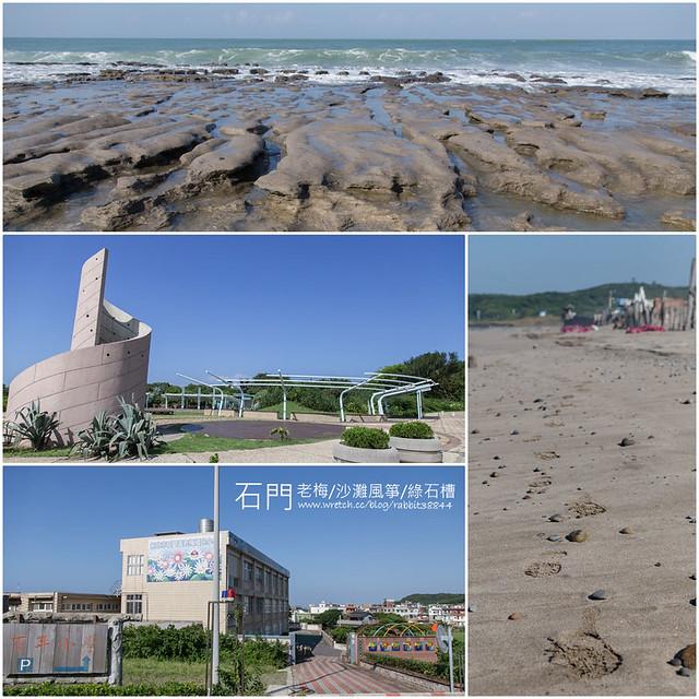 石門、老梅、沙灘風箏、綠石槽