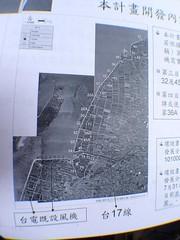 彰化海岸福興芳苑風機計畫