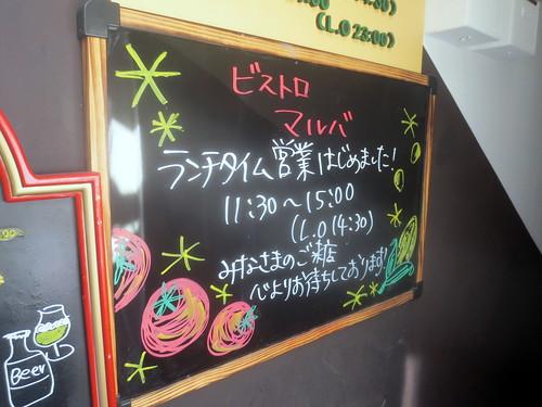 ビストロマルバ(江古田)