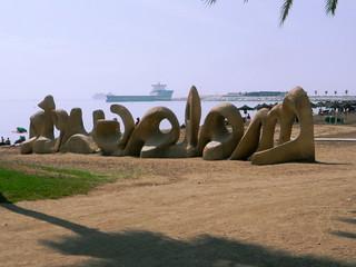 Schriftzug vor Palmeninseln
