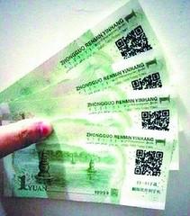 China-money-QR code