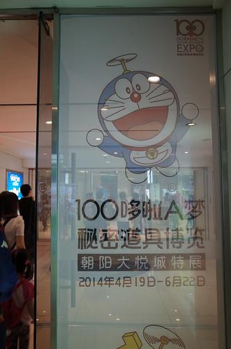 100哆啦A梦秘密道具北京_和邪社002