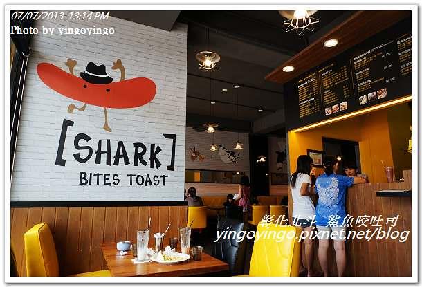 彰化北斗_鯊魚咬吐司20130713_DSC04728