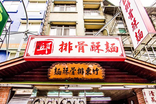 [新竹 竹東]–在地好味道–竹東 邱排骨酥麵