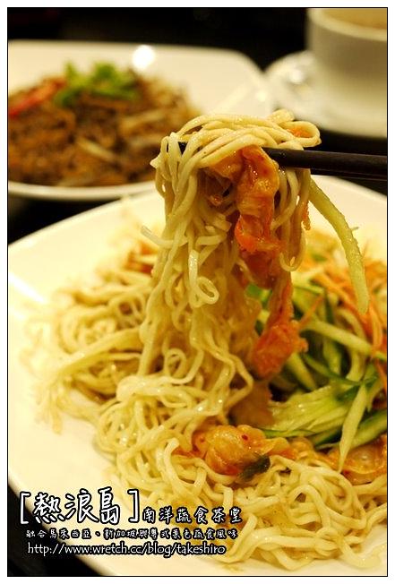 【台中散策試食】熱浪島南洋蔬食茶堂:無肉一點也不俗~精彩 ...