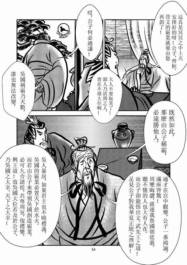 吳越戰記0054