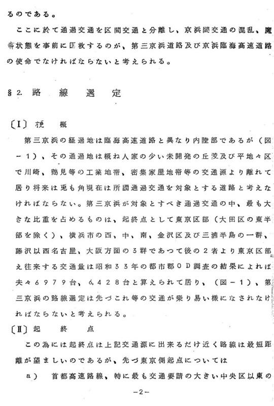 第三京浜調査報告-21