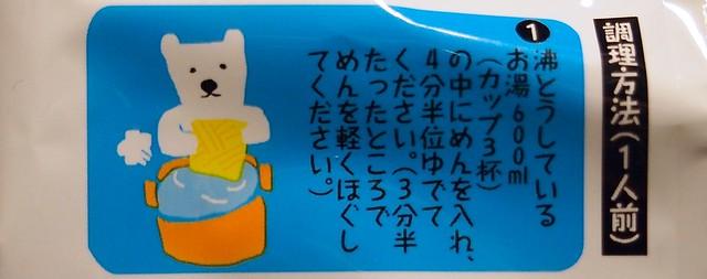 札幌円山動物園白クマ塩ラーメン7