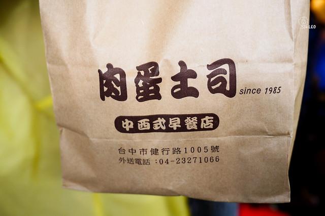 [台中 西區]–超人氣傳統早餐–肉蛋吐司