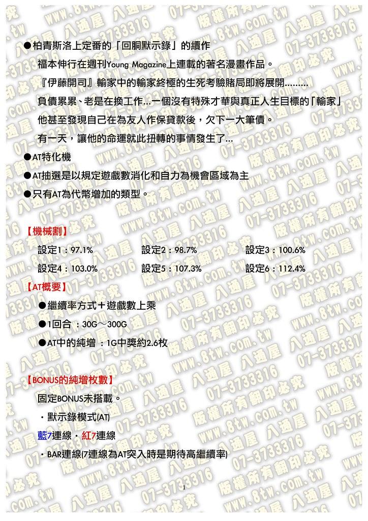 S0156回胴默示錄3 中文版攻略_Page_02