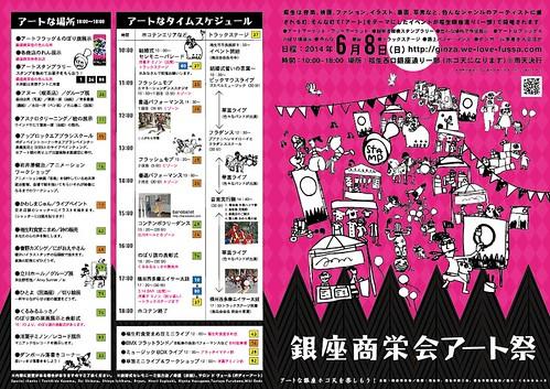 銀座商栄会アート祭パンフレット