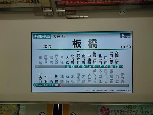 E233系:埼京線車内