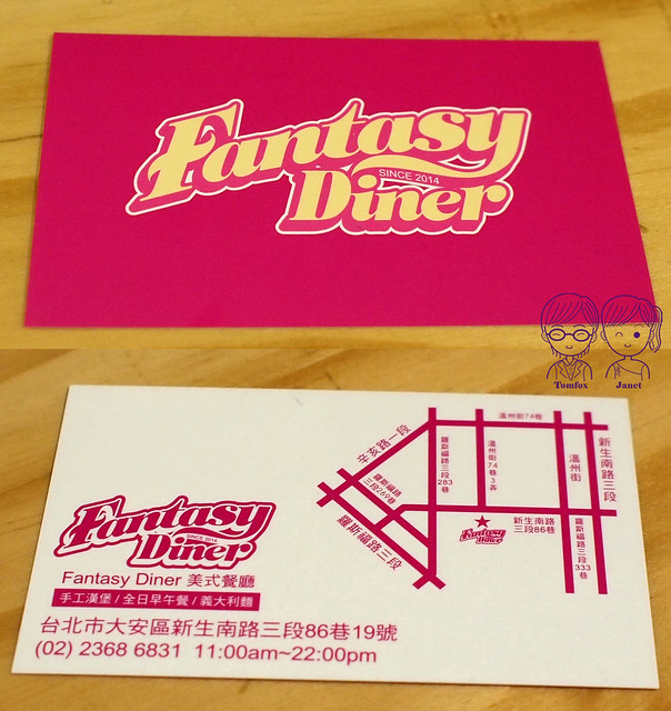 42 Fantasy Diner 潮流美式餐廳