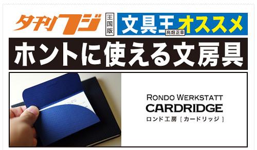 夕刊フジ隔週連載「ホントに使える文房具」7月27日(月) 発売です!