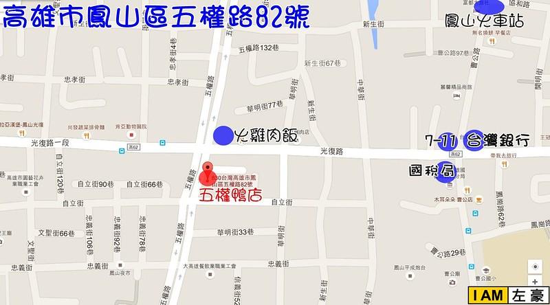 五權鴨店地圖