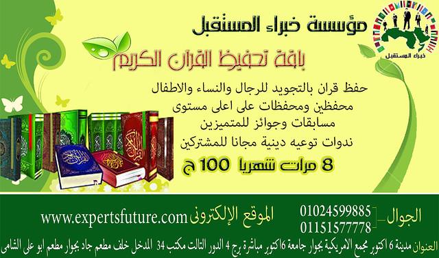 باقة تحفيظ القرآن الكريم
