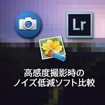 高感度撮影した写真のノイズ低減を3つのソフトで比較(Photoshop Elements, Neat Image, Photoshop Lightroom)