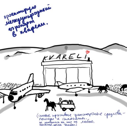 Kvareli International Airport by DIACONOVER