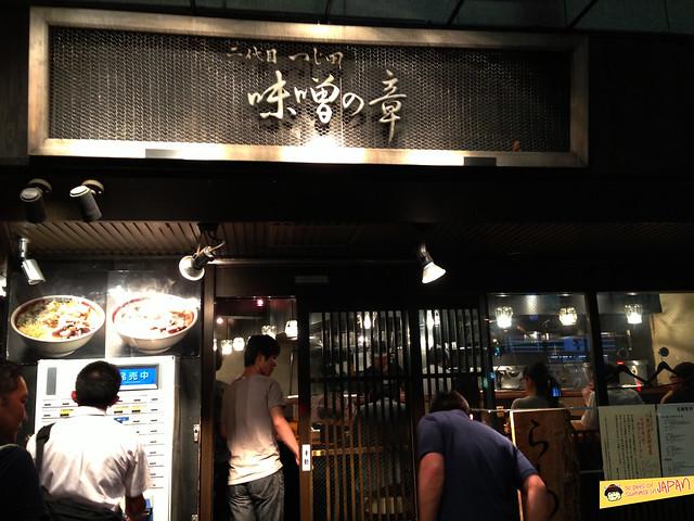 つじ田 Tsujida in Awajicho - Tokyo's best miso ramen