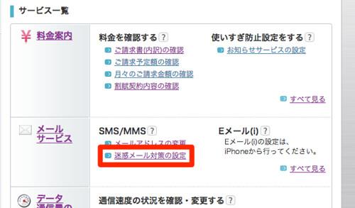 My SoftBank トップ|ソフトバンクモバイル