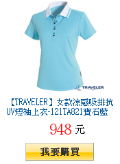 【TRAVELER】女款涼感吸排抗UV短袖上衣-121TA821寶石藍