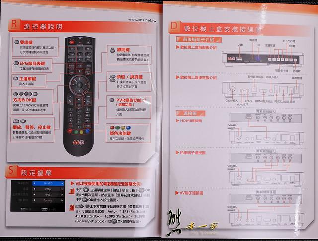 [生活家電3C]第四台bbTV數位機上盒安裝使用分享