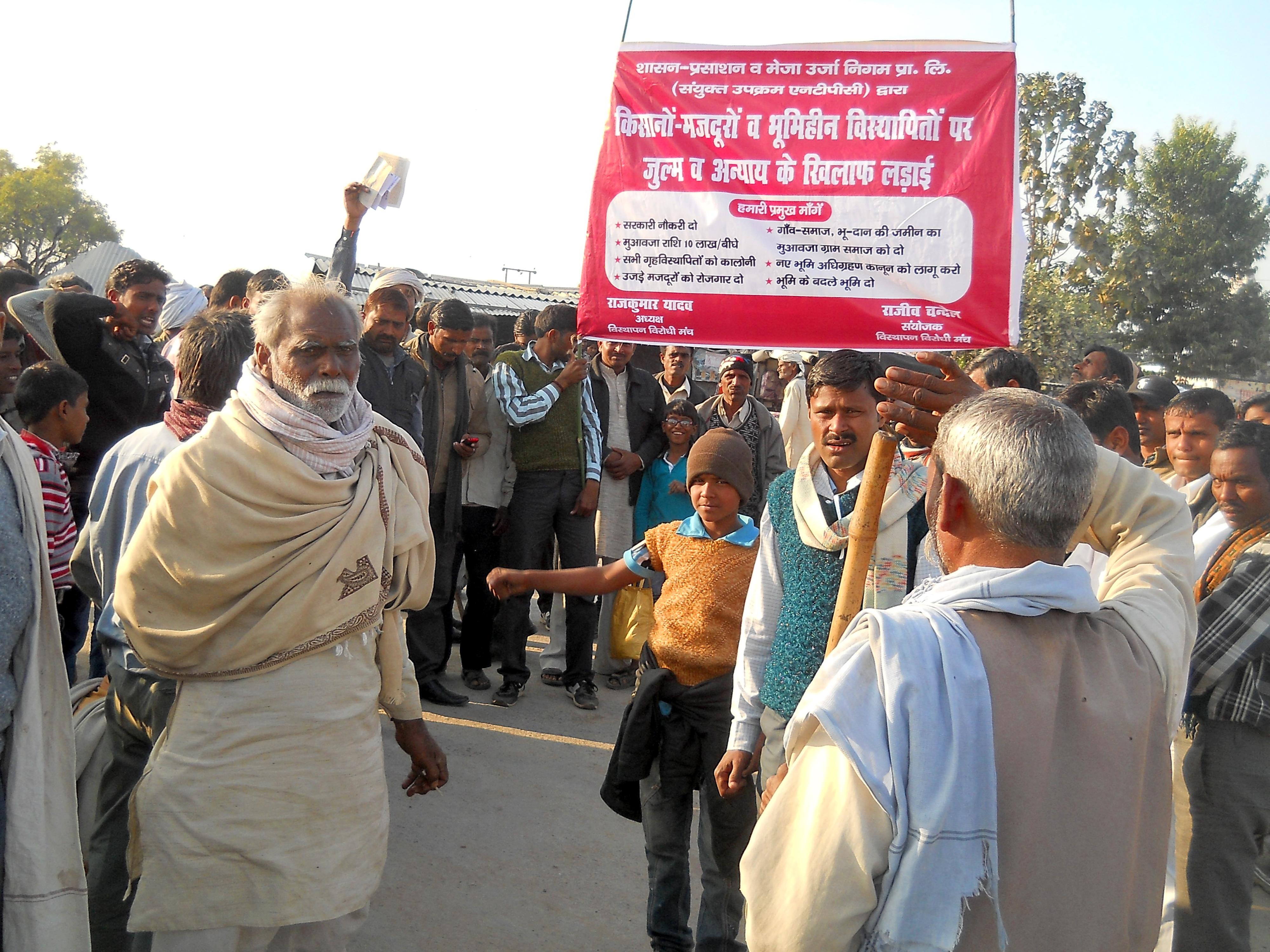 किसानों का विस्थापन विरोधी मार्च रैली