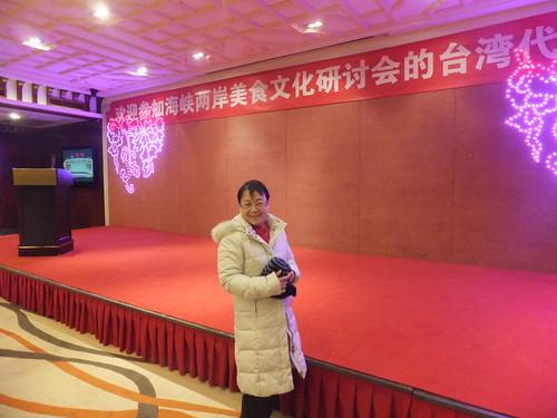 北京海峽兩岸美食文化論壇 233