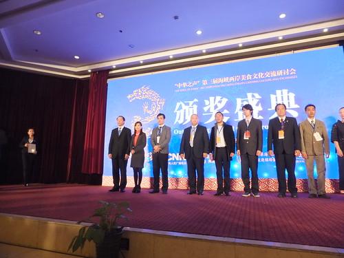 北京海峽兩岸美食文化論壇 200