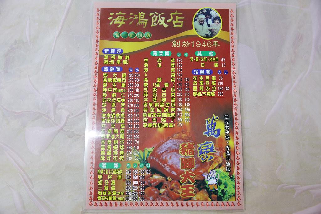 20140204屏東-海鴻飯店豬腳 (7)
