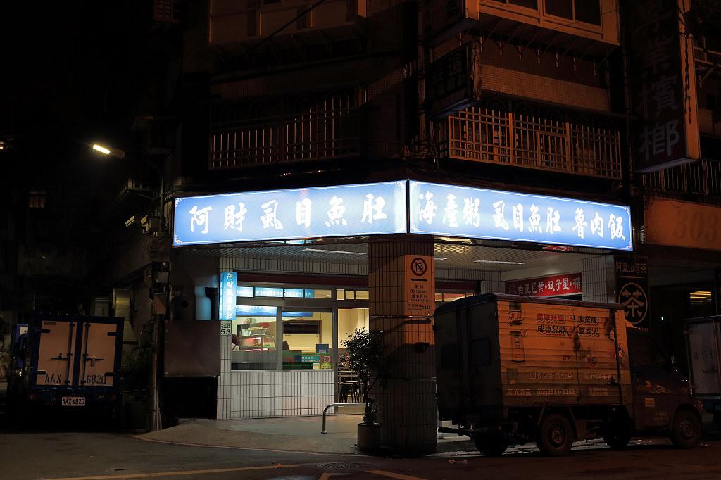 20140110萬華-阿財虱目魚、魯肉飯 (1)