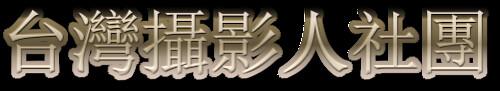 台灣攝影人社團