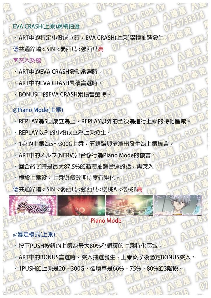 S0272福音戰士・希望之槍 中文版攻略_Page_10