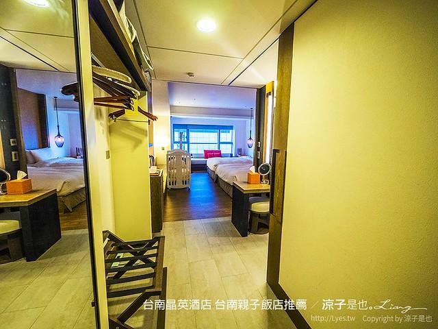 台南晶英酒店 台南親子飯店推薦 50