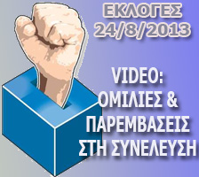VIDEO PSAF