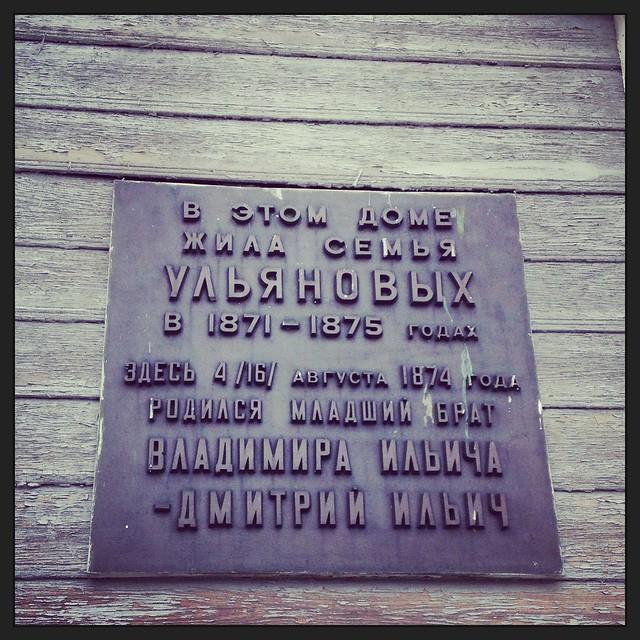 Photo of Dmitri Ilyich Ulyanov black plaque
