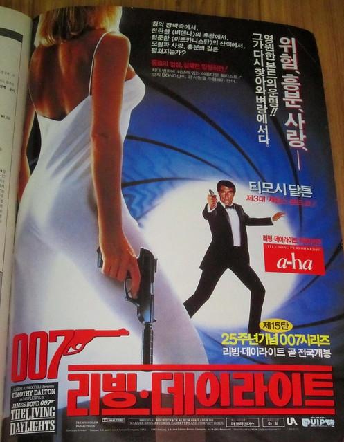 Seoul Korea vintage Korean advertising circa 1987 for 007 James Bond film
