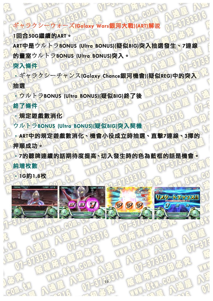 S0163 鹹蛋超人 中文版攻略_Page_11