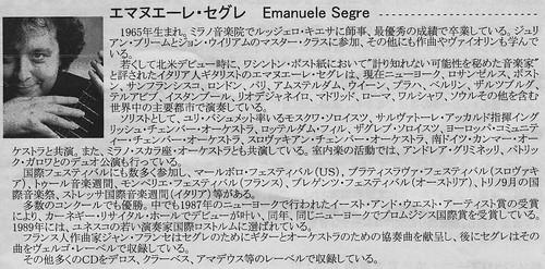 エマヌエーレ・セグレ プロフィール by Poran111