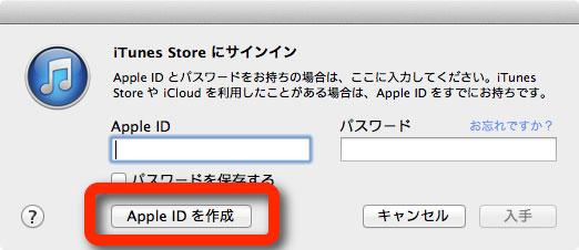 Apple ID作成ボタン