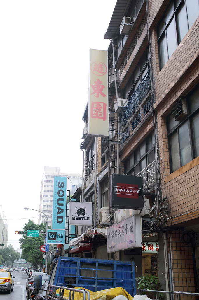 20140218萬華-張記東園小吃店 (1)