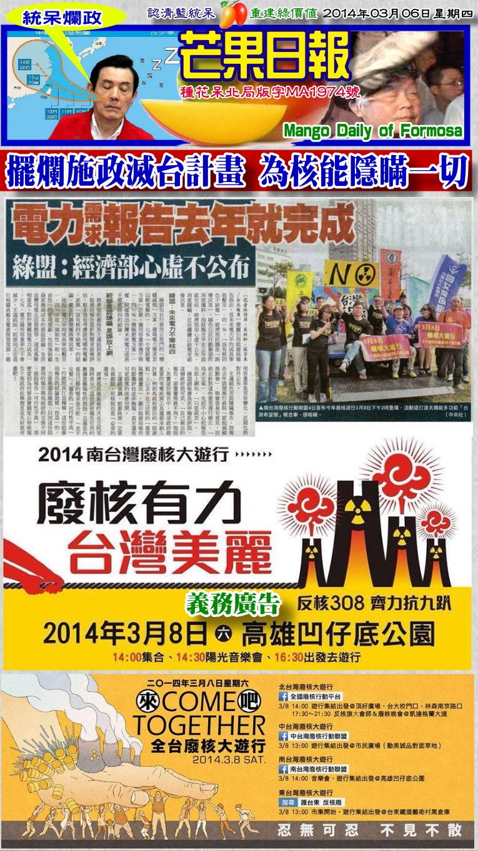 140306芒果日報--統呆爛政--為核能隱瞞一切,反智擁核害台灣