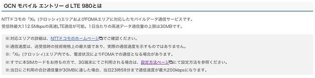 OCN モバイル