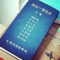 どなたかこの本の価値わかる方いませんかね? 鉄道好きで地形マニアな人とか。。