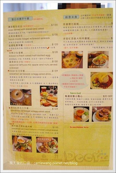 Deer Cafe (17)