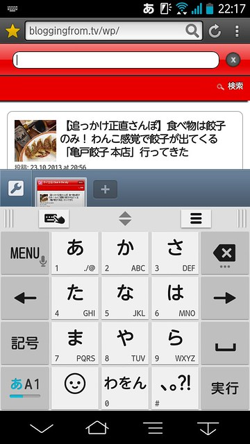 Screenshot_2013-10-24-22-17-43